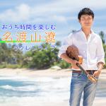 3月24日(水)「おうち時間を楽しむ 名渡山遼ウクレレライブ」<ライブ配信>開催!!