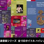 民族音楽のハイレゾ化が世界初の規模で遂に実現!!<br> キングレコード民族音楽シリーズ「THE WORLD ROOTS MUSIC LIBRARY」全150タイトルハイレゾ配信スタート!!