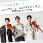 TSUKEMEN ニューアルバム「HAPPYキッチン」発売記念LINE LIVE <ライブ配信>開催!!